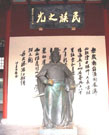 the standing statue of Yuefei