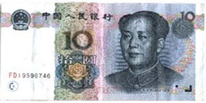 Right side of 10 Yuan RMB